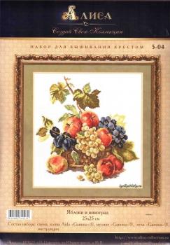 Алиса Яблоки и виноград 5-04